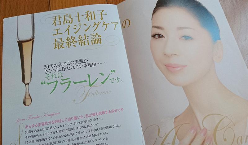 君島十和子コスメFTC化粧品
